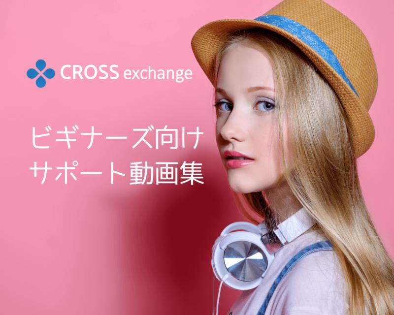 ビギナーズ向け サポート動画集(CROSS exchange)