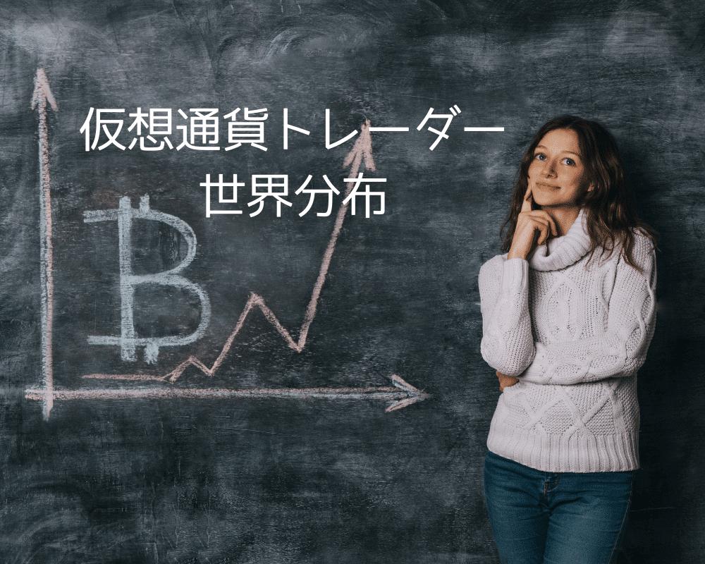 仮想通貨トレーダーの世界分布