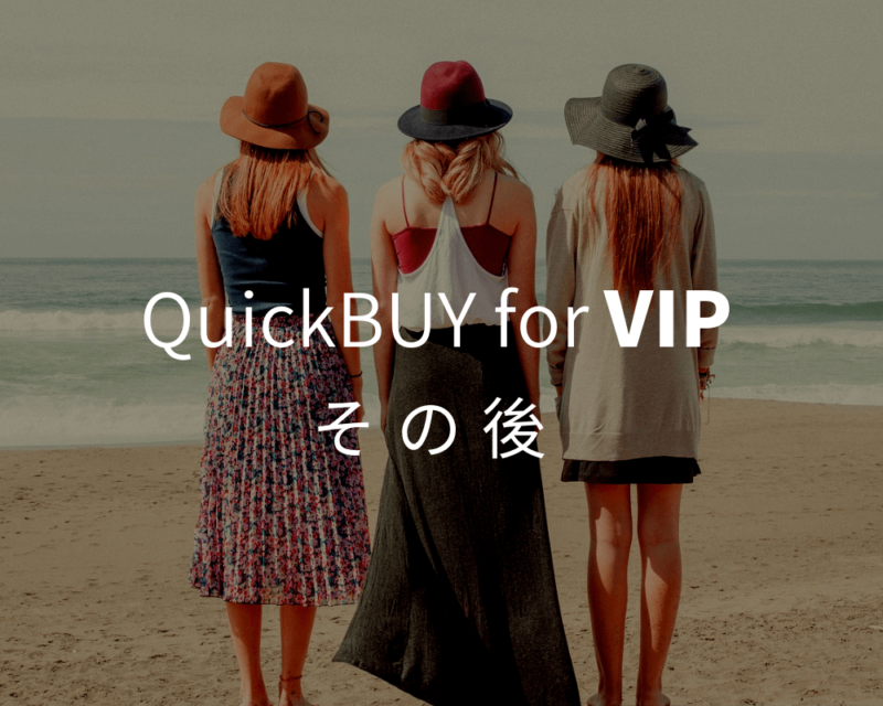 「All Records of QuickBUY」 と 「Debit Card決済」