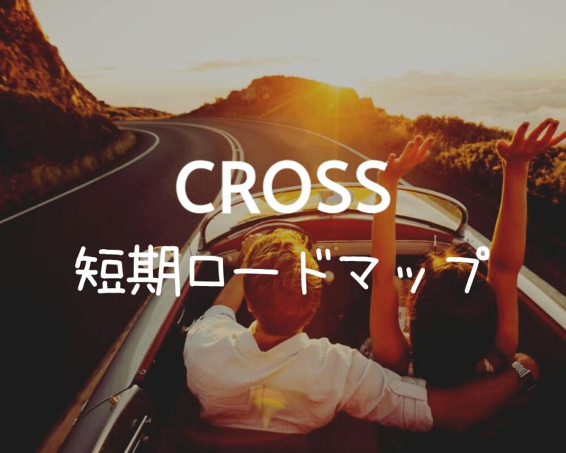 CROSSプロジェクトの短期ロードマップ