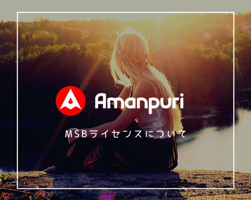 Amanpuriの米国金融ライセンス「MSB」とは?