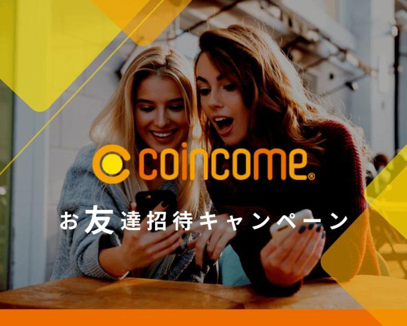 《期間限定》COINCOME お友だち招待キャンペーン!
