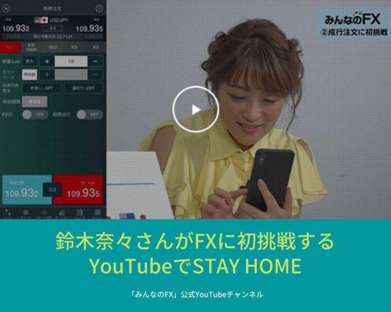 鈴木奈々さんがFXに初挑戦する動画も人気!「みんなのFX」