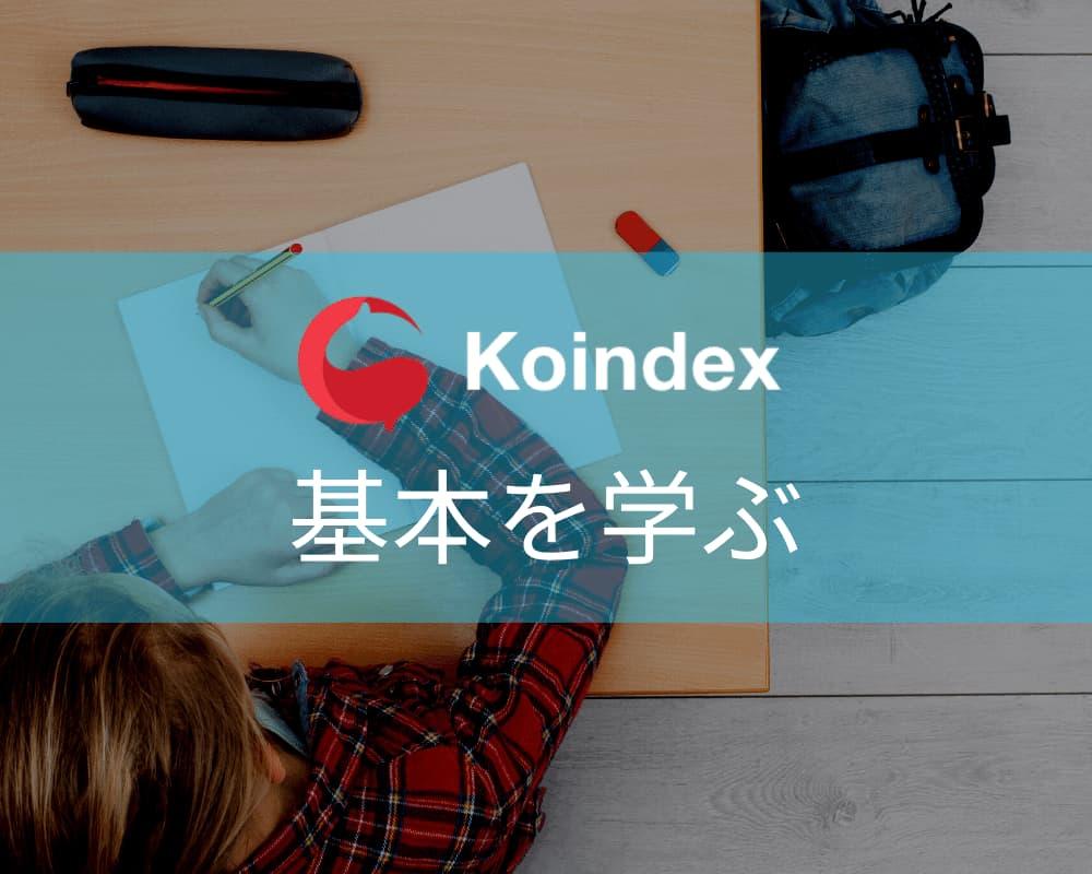 Koindexの基本を学ぶ