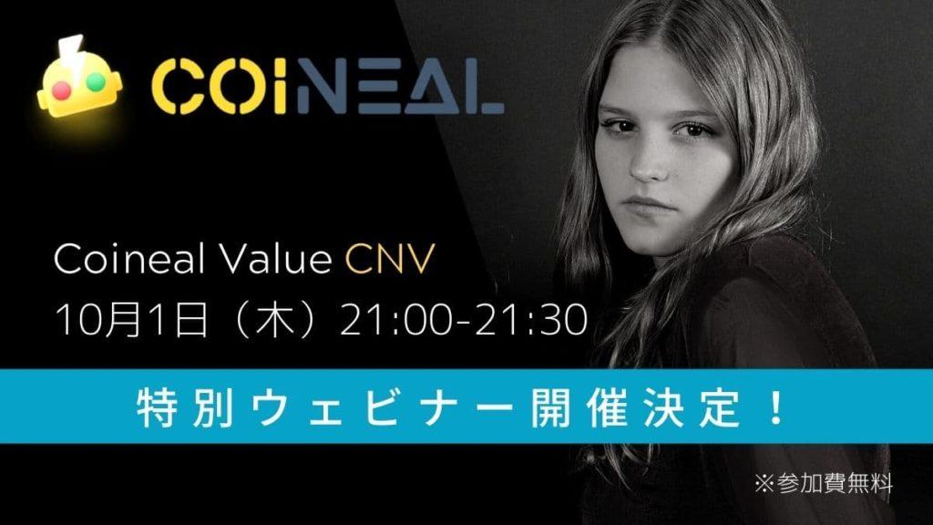 coineal cnv webinar