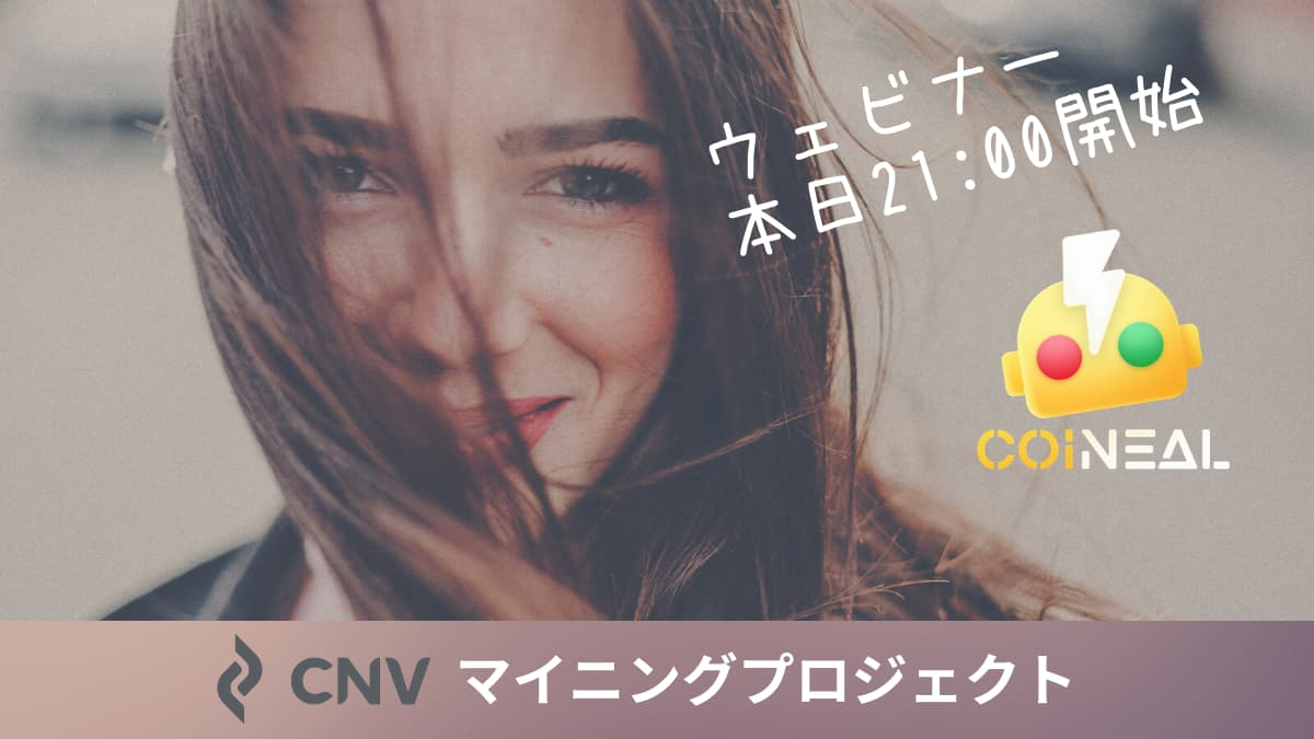 COINEAL CNVマイニング